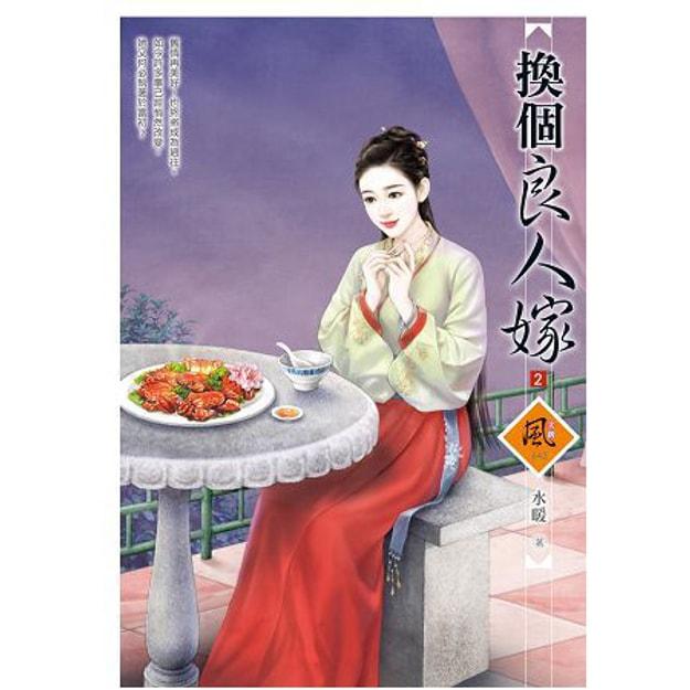 商品详情 - 【繁體】換個良人嫁 2 - image  0