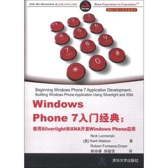 移动与嵌入式开发技术·Windows Phone 7入门经典:使用Silverlight和XNA开发Windows Phone应用