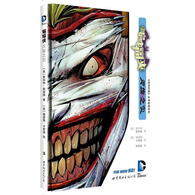 商品详情 - 蝙蝠侠 灭族之灾 - image  0