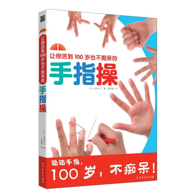 商品详情 - 让你活到100岁也不痴呆的手指操 - image  0