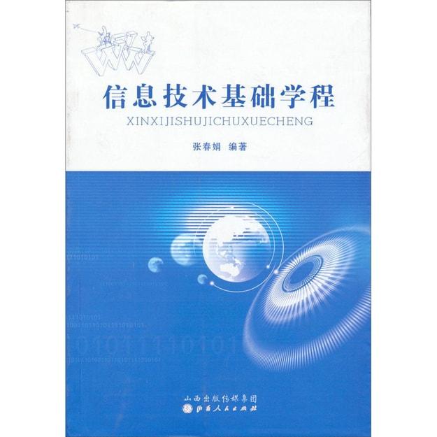 商品详情 - 信息技术基础学程 - image  0