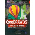 CorelDRAW X5中文版标准教程(配光盘)