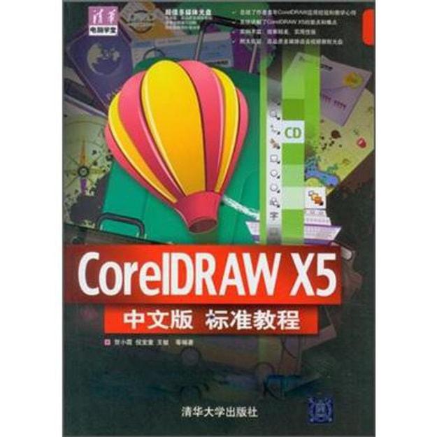 商品详情 - CorelDRAW X5中文版标准教程(配光盘) - image  0