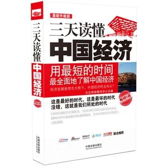 三天读懂中国经济:最新升级版,畅销5版