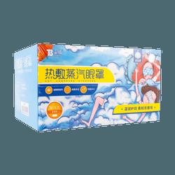 【国货经典】云南白药热敷蒸汽眼罩 缓解眼疲劳 温润护目 30片