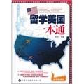 留学便利书系列:留学美国一本通