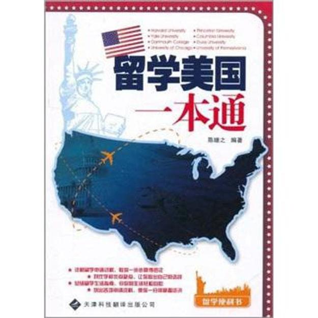 商品详情 - 留学便利书系列:留学美国一本通 - image  0