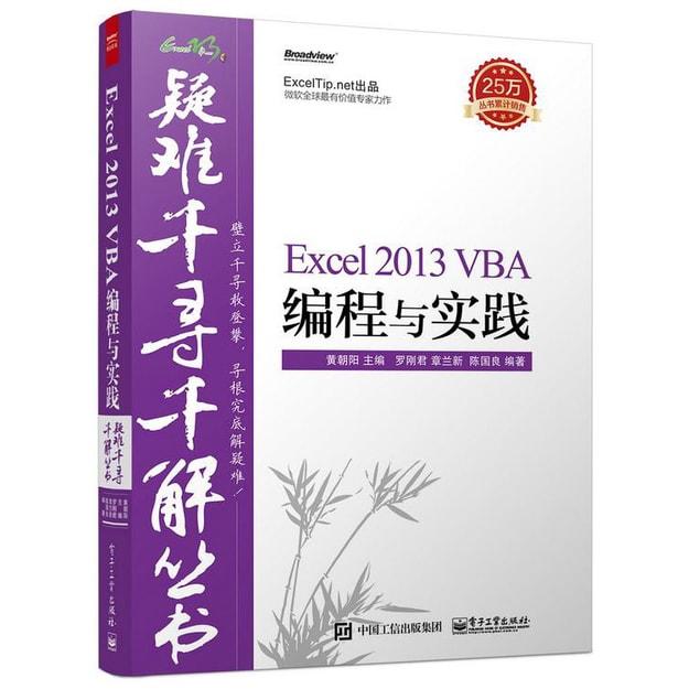 商品详情 - 疑难千寻千解丛书 Excel 2013 VBA编程与实践 - image  0