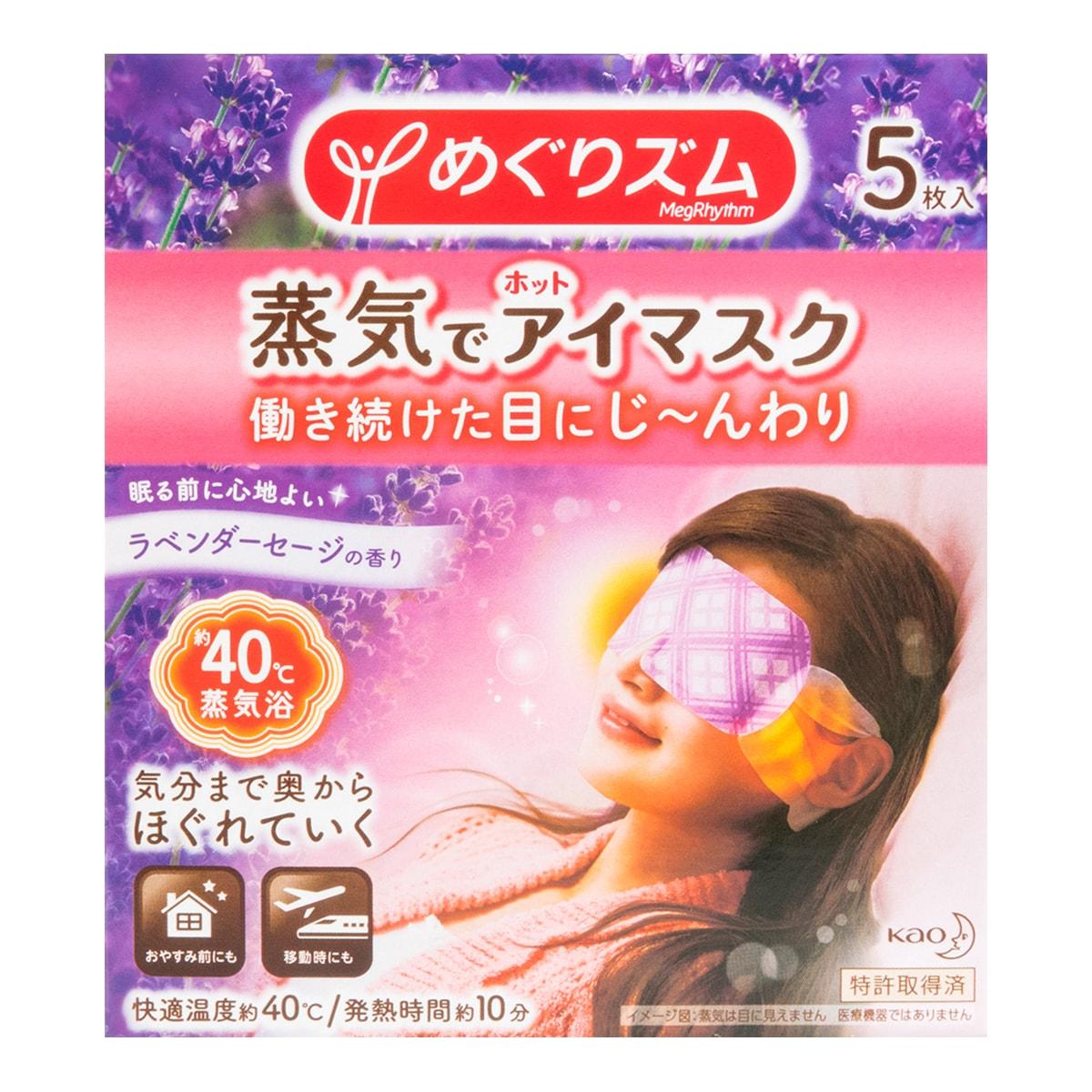 日本KAO花王 蒸汽保湿眼罩 缓解疲劳去黑眼圈 #薰衣草香 5枚入 怎么样 - 亚米网