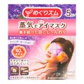 KAO MEGURISM Steam Eye Mask Lavender 5 Pieces