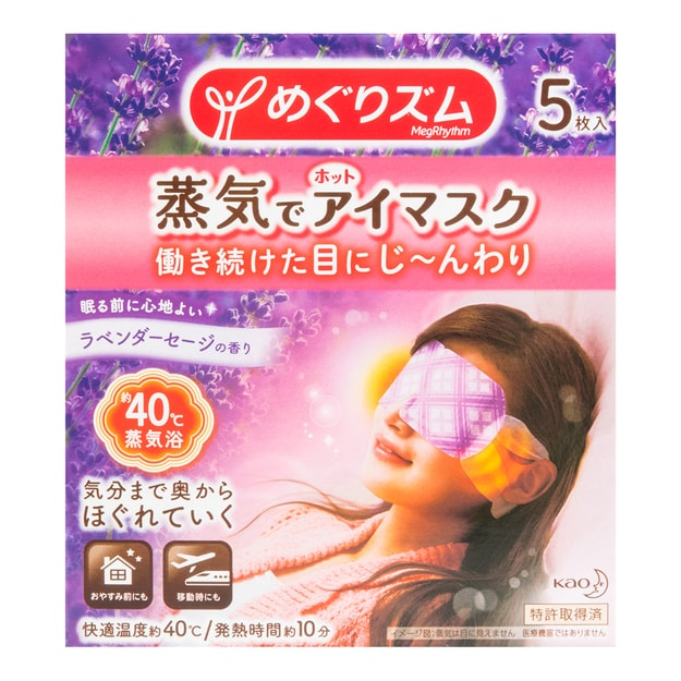 Product Detail - KAO MEGURISM Steam Eye Mask Lavender 5 Pieces - image 0