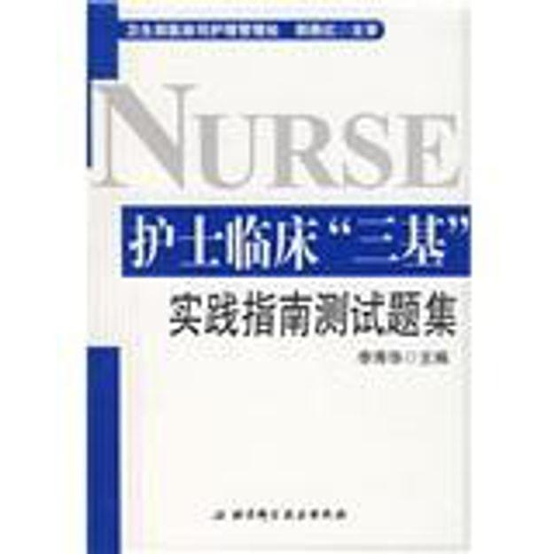 """商品详情 - 护士临床""""三基""""实践指南测试题集 - image  0"""