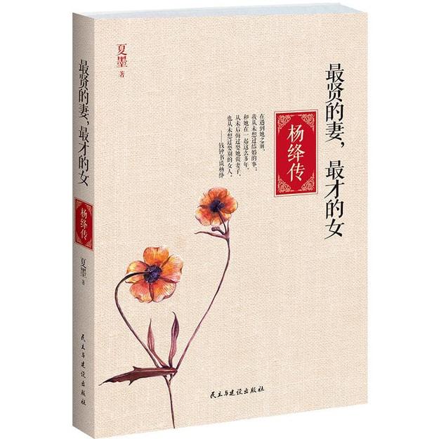 商品详情 - 最贤的妻,最才的女:杨绛传 - image  0