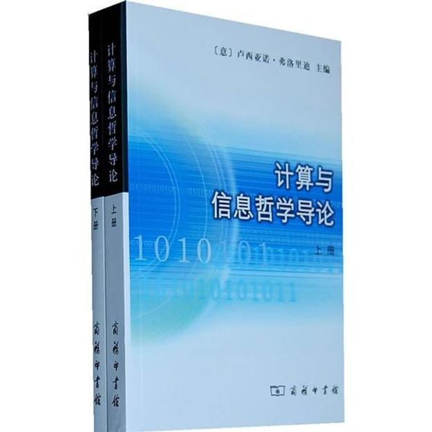 商品详情 - 计算与信息哲学导论(上下册) - image  0