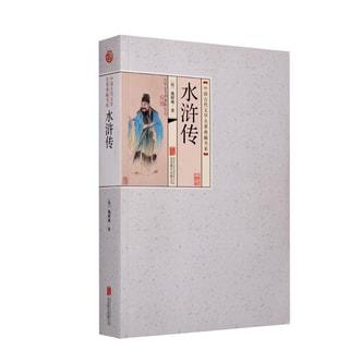 中国古代文学名著典藏书系:水浒传