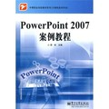 中等职业学校教学用书(计算机技术专业):PowerPoint 2007案例教程