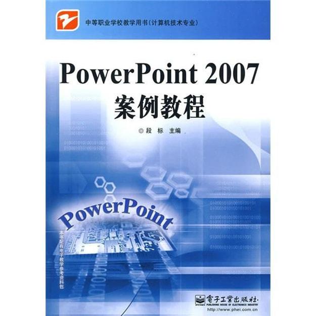 商品详情 - 中等职业学校教学用书(计算机技术专业):PowerPoint 2007案例教程 - image  0