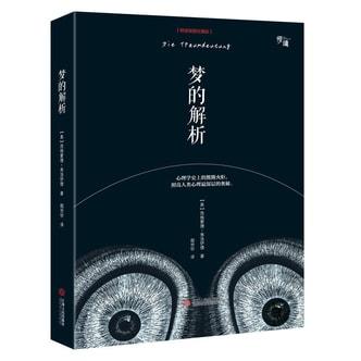 """梦的解析(精装插图收藏版)/""""慢读""""系列"""