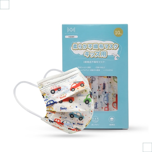 Product Detail - Merry Life 10 Pcs Disposable Ear-loop Face Mask for kids(Car Pattern) - image 0