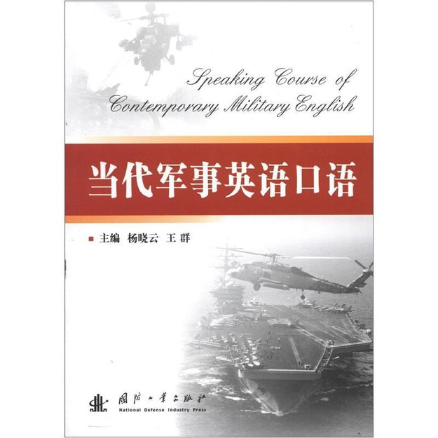 商品详情 - 当代军事英语口语 - image  0