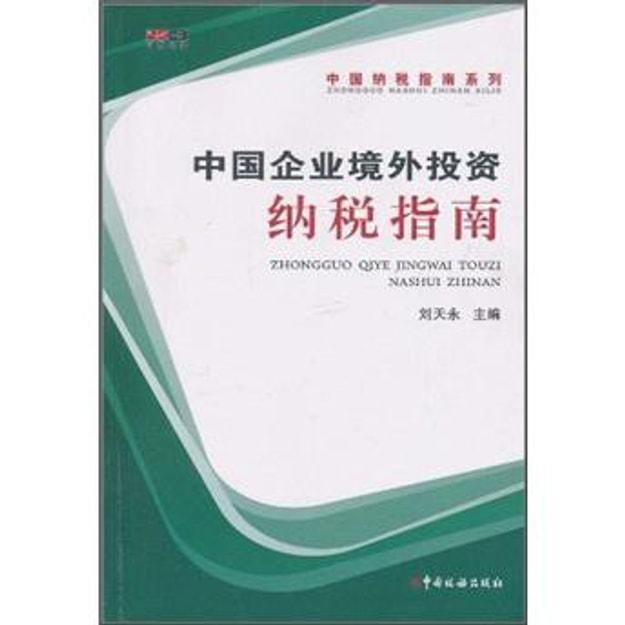 商品详情 - 中国企业境外投资纳税指南 - image  0