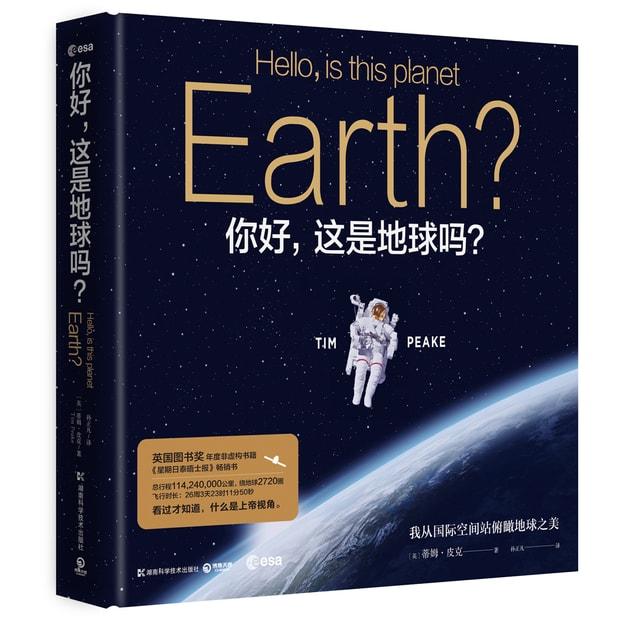 Product Detail - 你好,这是地球吗?(精装版) - image 0