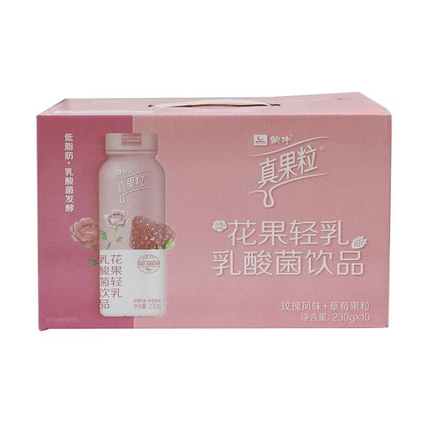 商品详情 - 蒙牛真果粒花果轻乳玫瑰草莓味乳酸菌饮品PET瓶230克×10瓶礼盒装 - image  0
