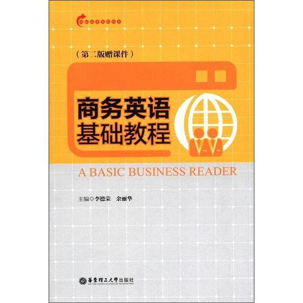 商品详情 - 商务英语基础教程(第2版)(赠课件) - image  0