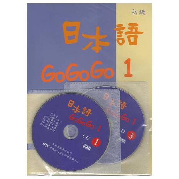商品详情 - 【繁體】日本語GOGOGO 1(書+3CD) - image  0
