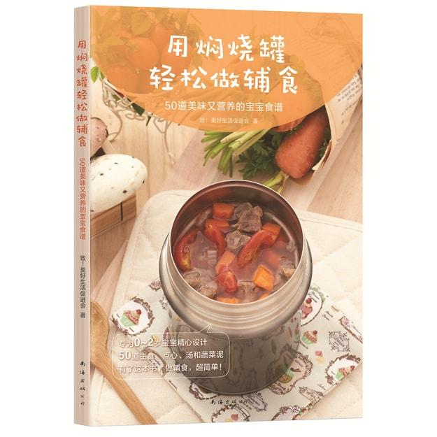 商品详情 - 用焖烧罐轻松做辅食 - image  0