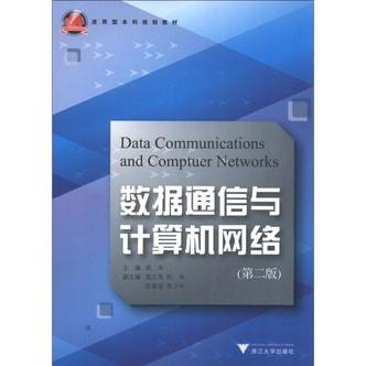 应用型本科规划教材:数据通信与计算机网络(第2版)
