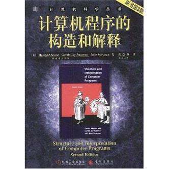 计算机科学丛书:计算机程序的构造和解释(原书第2版)