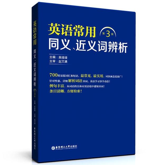 商品详情 - 英语常用同义、近义词辨析(第3版) - image  0