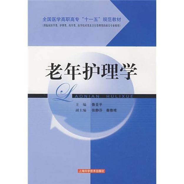 商品详情 - 老年护理学 - image  0