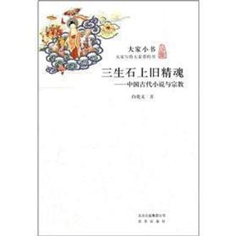 大家小书·三生石上旧精魂:中国古代小说与宗教