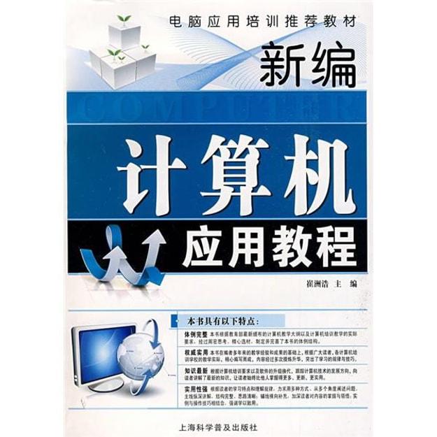 商品详情 - 新编计算机应用教程 - image  0
