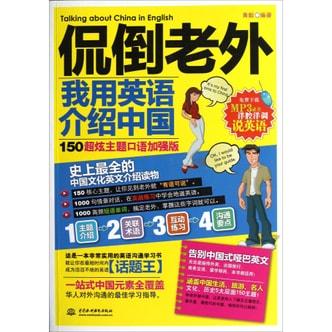 侃倒老外:我用英语介绍中国(150超炫主题口语加强版)