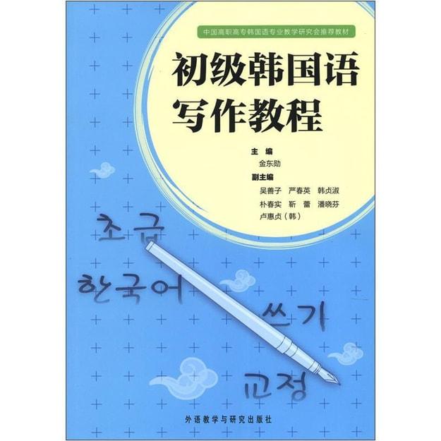 商品详情 - 初级韩国语写作教程 - image  0