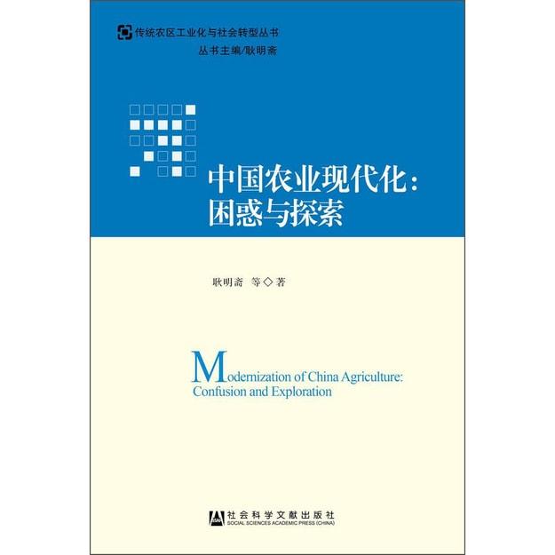 商品详情 - 传统农区工业化与社会转型丛书·中国农业现代化:困惑与探索 - image  0