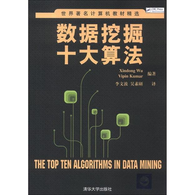 Product Detail - 世界著名计算机教材精选:数据挖掘十大算法 - image  0