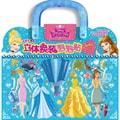 迪士尼公主 立体换装泡泡贴:仙蒂瑞拉和贝儿