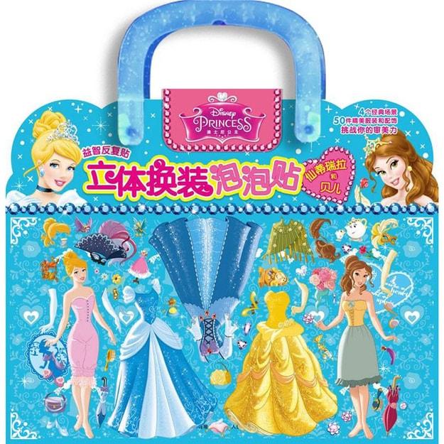 商品详情 - 迪士尼公主 立体换装泡泡贴:仙蒂瑞拉和贝儿 - image  0