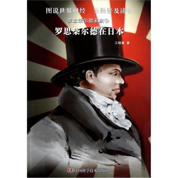 商品详情 - 罗思柴尔德家族3:罗思柴尔德在日本 - image  0