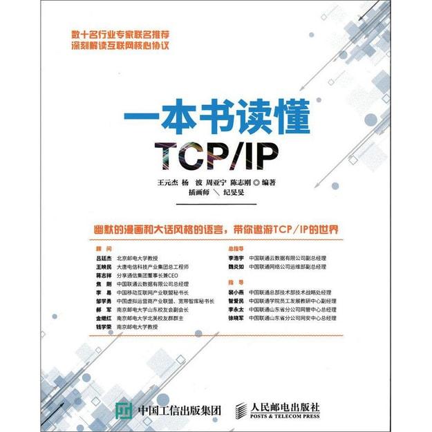 商品详情 - 一本书读懂TCP/IP - image  0