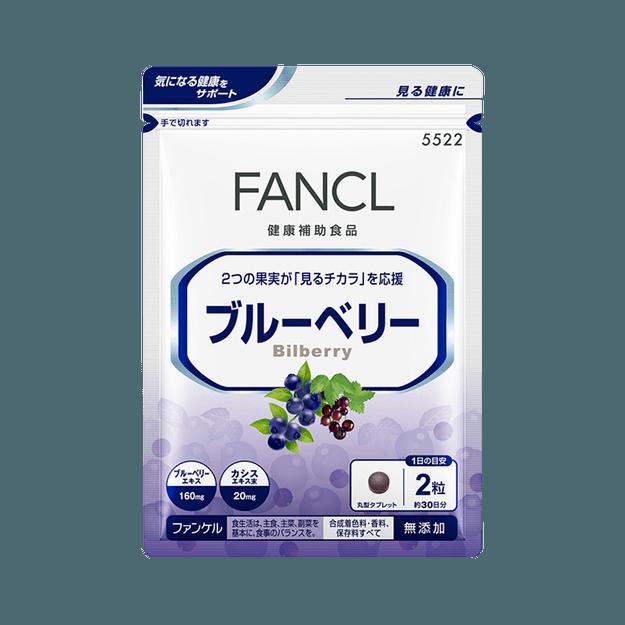 商品详情 - FANCL 芳珂||蓝莓精华花青素护眼丸||30天量 60粒 - image  0