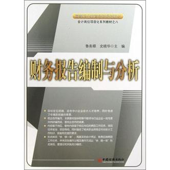 高等职业教育创新规划教材·会计岗位项目化系列教材:财务报告编制与分析