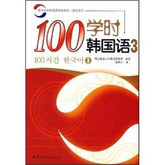 100学时韩国语3(附光盘)