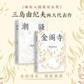 三岛由纪夫经典套装(金阁寺+潮骚)(全2册)