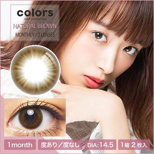 商品详情 - 近藤千寻 Colors 375度抗UV月抛美瞳 自然棕Natural Brown 2枚预定3-5天日本直发 - image  0