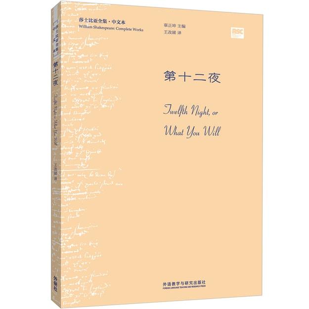 商品详情 - 第十二夜(莎士比亚全集.中文本) - image  0